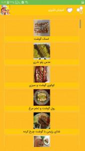 اسکرین شات برنامه آموزش آشپزی ، غذا با گوشت 9