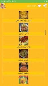 اسکرین شات برنامه آموزش آشپزی ، غذا با گوشت 2