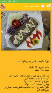 اسکرین شات برنامه آموزش آشپزی ، غذا با گوشت 5