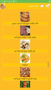 اسکرین شات برنامه آموزش آشپزی ، غذا با گوشت 1