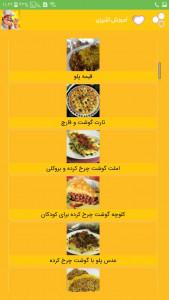 اسکرین شات برنامه آموزش آشپزی ، غذا با گوشت 4
