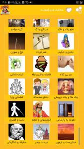 اسکرین شات برنامه حکایت های آموزنده بهلول ملانصرالدین 5