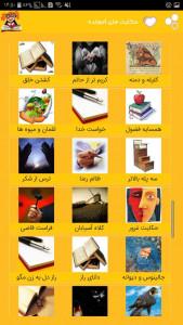 اسکرین شات برنامه حکایت های آموزنده بهلول ملانصرالدین 1