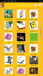 اسکرین شات برنامه حکایت های آموزنده بهلول ملانصرالدین 3