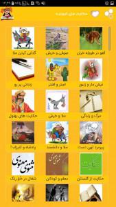 اسکرین شات برنامه حکایت های آموزنده بهلول ملانصرالدین 4