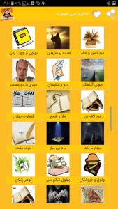 اسکرین شات برنامه حکایت های آموزنده بهلول ملانصرالدین 6