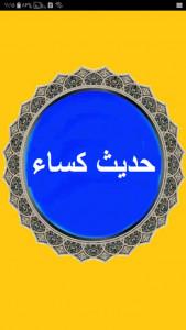 اسکرین شات برنامه حدیث کساء (متن دعا، ترجمه و صوت) 2