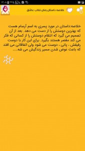 اسکرین شات برنامه رمان پرطرفدار نقاب عاشق 1