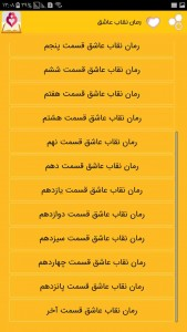 اسکرین شات برنامه رمان پرطرفدار نقاب عاشق 2