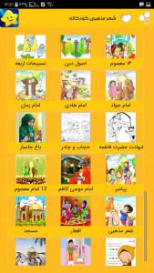 اسکرین شات برنامه شعر مذهبی کودکانه ، ترانه لالایی 3