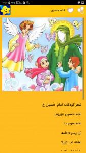 اسکرین شات برنامه شعر مذهبی کودکانه ، ترانه لالایی 4