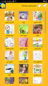 اسکرین شات برنامه شعر مذهبی کودکانه ، ترانه لالایی 2