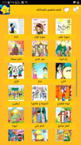 اسکرین شات برنامه شعر مذهبی کودکانه ، ترانه لالایی 1