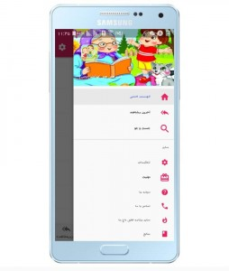اسکرین شات برنامه قصه های های کودکانه(جالب) 5