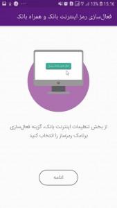 اسکرین شات برنامه رمز پویا  بانک ایران زمین - رمز ساز 1