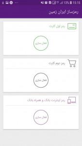 اسکرین شات برنامه رمز پویا  بانک ایران زمین - رمز ساز 4