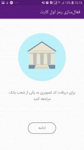 اسکرین شات برنامه رمز پویا  بانک ایران زمین - رمز ساز 3
