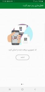 اسکرین شات برنامه رمز پویا پست بانک ایران - رمز ساز 3