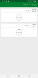 اسکرین شات برنامه رمز پویا پست بانک ایران - رمز ساز 1