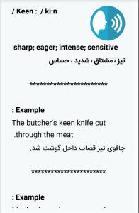 اسکرین شات برنامه مجموعه آموزشی لغات 504 - کاملا تصویری 3