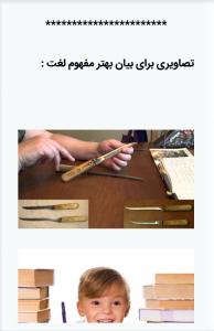 اسکرین شات برنامه مجموعه آموزشی لغات 504 - کاملا تصویری 4