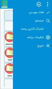 اسکرین شات برنامه مجموعه آموزشی لغات 504 - کاملا تصویری 9