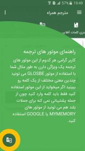 اسکرین شات برنامه مترجم همراه 8