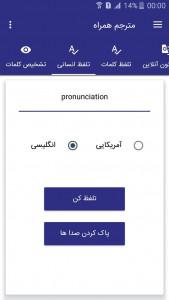اسکرین شات برنامه مترجم همراه 5