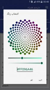 اسکرین شات برنامه مترجم همراه 9