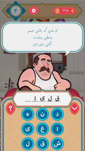 اسکرین شات بازی تاپماجا 7