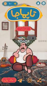 اسکرین شات بازی تاپماجا 1