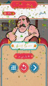 اسکرین شات بازی تاپماجا 6