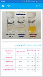 اسکرین شات برنامه تفسیر تست های آزمایشگاه کلینیکی (تتاک دو) 21