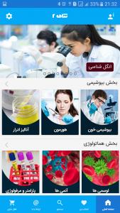 اسکرین شات برنامه تفسیر تست های آزمایشگاه کلینیکی (تتاک دو) 6