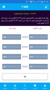 اسکرین شات برنامه تفسیر تست های آزمایشگاه کلینیکی (تتاک دو) 17