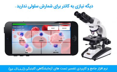 اسکرین شات برنامه تفسیر تست های آزمایشگاه کلینیکی (تتاک دو) 5
