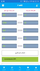 اسکرین شات برنامه تفسیر تست های آزمایشگاه کلینیکی (تتاک دو) 23