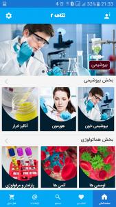 اسکرین شات برنامه تفسیر تست های آزمایشگاه کلینیکی (تتاک دو) 8