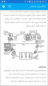 اسکرین شات برنامه تفسیر تست های آزمایشگاه کلینیکی (تتاک دو) 26