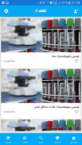 اسکرین شات برنامه تفسیر تست های آزمایشگاه کلینیکی (تتاک دو) 11