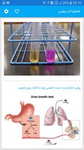 اسکرین شات برنامه تفسیر تست های آزمایشگاه کلینیکی (تتاک دو) 20