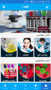 اسکرین شات برنامه تفسیر تست های آزمایشگاه کلینیکی (تتاک دو) 9