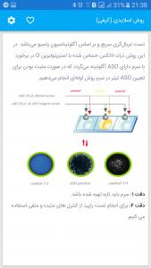 اسکرین شات برنامه تفسیر تست های آزمایشگاه کلینیکی (تتاک دو) 14