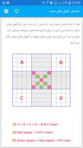 اسکرین شات برنامه تفسیر تست های آزمایشگاه کلینیکی (تتاک دو) 18