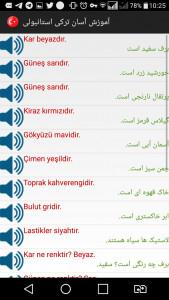 اسکرین شات برنامه آموزش ترکی استانبولی همراه با تلفظ 5