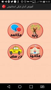 اسکرین شات برنامه آموزش ترکی استانبولی همراه با تلفظ 1