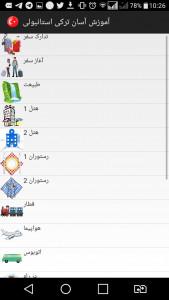 اسکرین شات برنامه آموزش ترکی استانبولی همراه با تلفظ 3