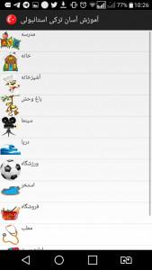 اسکرین شات برنامه آموزش ترکی استانبولی همراه با تلفظ 6