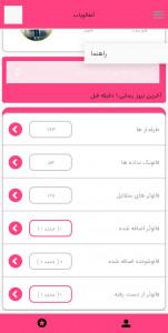 اسکرین شات برنامه آنفالویاب اینستاگرام 3