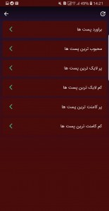 اسکرین شات برنامه آنفالویاب 4